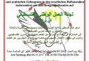 Berlin: Sa 06.05.2017 Hungerstreikaktion in Solidarität mit den palästinensischen Gefangenen