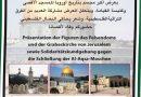 Berlin: So 30.07. Solidaritätskundgebung gegen die Schließung der Al-Aqsa-Moschee