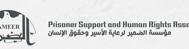 Am Tag des palästinensischen Gefangenen wird der Boykott fortgeführt