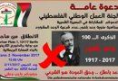 Berlin: Do 02.11.2017  – 100 Jahre Balfour-Deklaration – Demonstration