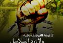 Georges Abdallah in Frankreich startet Solidaritätsstreik mit palästinensischen Gefangenen